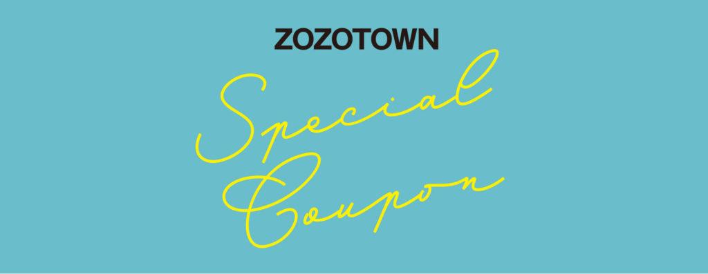 ZOZOTOWNで、もれなく全員に1,000円クーポン発行!