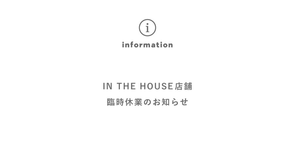 IN THE HOUSE店舗 臨時休業のお知らせ