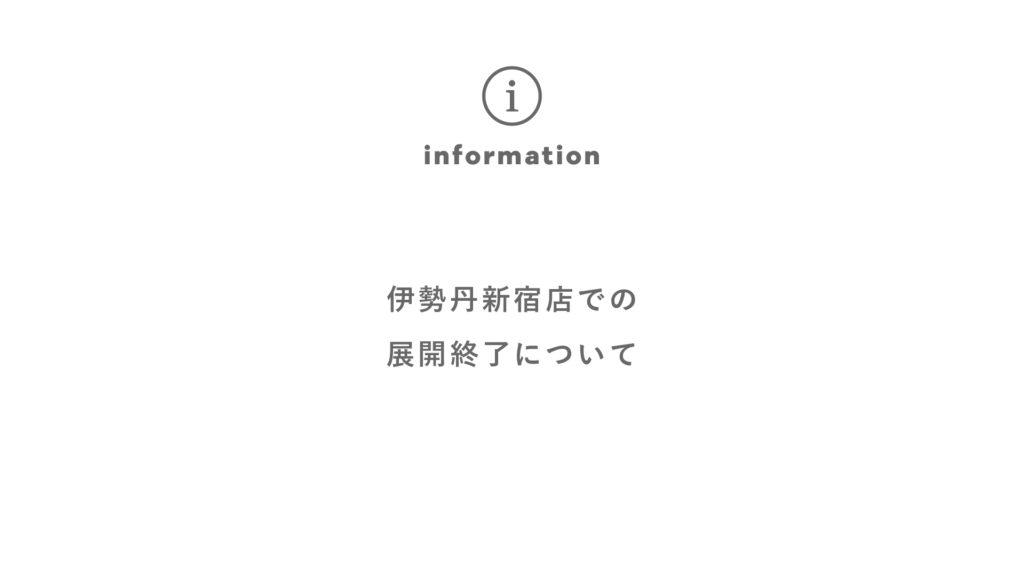 伊勢丹新宿店での展開終了について