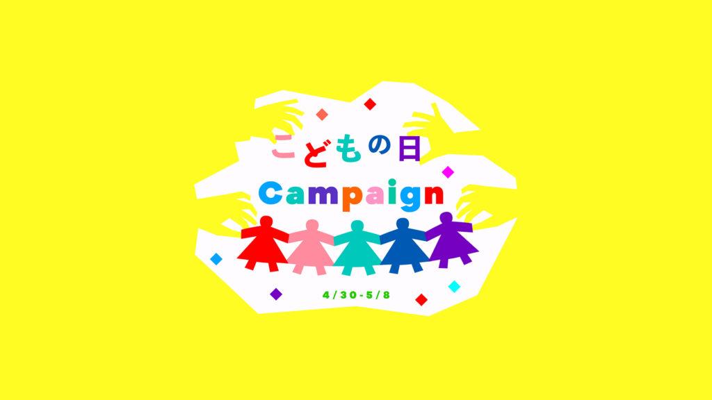 こどもの日キャンペーン