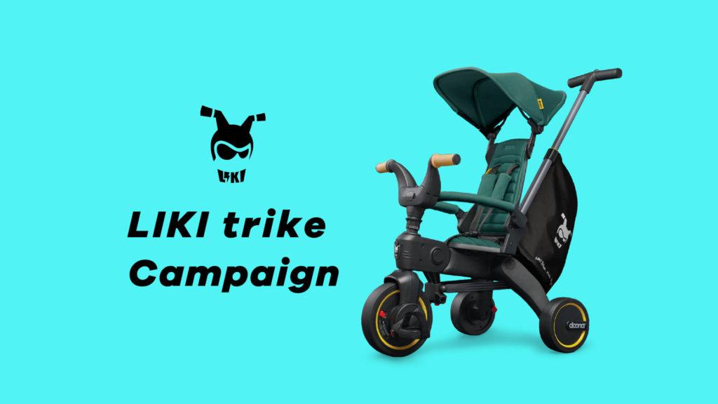「LIKI trike」ノベルティプレゼントキャンペーン