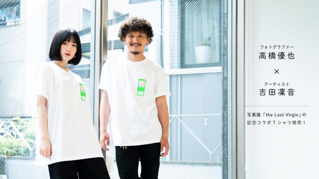 高橋優也と吉田凜音による写真展「the Lost Virgin」の 記念コラボTシャツ発売!